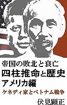 四柱推命と歴史 帝国の衰退と敗北 アメリカ編: 四柱推命でよむアメリカの敗北の理由 四柱推命と印星殺 (伏見文庫)