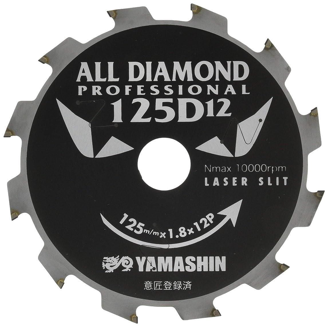 パイキャラバン今後山真製鋸(YAMASHIN) オールダイヤモンド(12P) 125x12P CYT-YSD-125D12