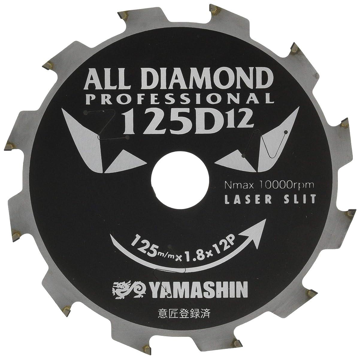 手段熟達した比類なき山真製鋸(YAMASHIN) オールダイヤモンド(12P) 125x12P CYT-YSD-125D12