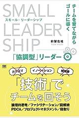 スモール・リーダーシップ チームを育てながらゴールに導く「協調型」リーダー Kindle版