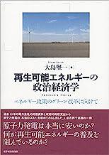 表紙: 再生可能エネルギーの政治経済学―エネルギー政策のグリーン改革に向けて | 大島 堅一
