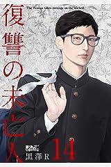 復讐の未亡人 : 14 (アクションコミックス) Kindle版