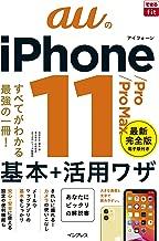 できるfit auのiPhone 11/Pro/Pro Max 基本+活⽤ワザ