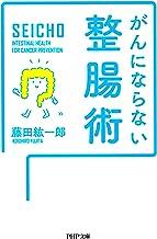 表紙: がんにならない整腸術 PHP文庫   藤田 紘一郎