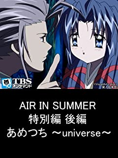 AIR IN SUMMER 特別編 後編 あめつち ~universe~【TBSオンデマンド】
