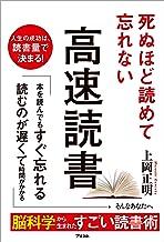 表紙: 死ぬほど読めて忘れない高速読書 | 上岡 正明