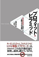 表紙: プロフィット・ピラミッド | 浪江 一公