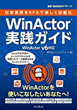 表紙: 日常業務をRPAで楽しく自動化 WinActor実践ガイド WinActor v6対応 | 株式会社 インサイトイメージ