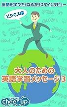 大人のための英語学習メッセージ3: 英語を学びたくなるカリスマインタビュー
