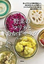 表紙: 野菜のマリネとおかずサラダ   庄司 いずみ