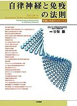 表紙: 自律神経と免疫の法則: 体調と免疫のメカニズム | 安保 徹