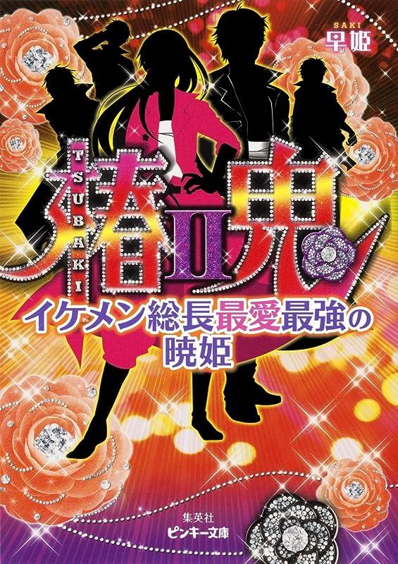 リズム子音敬な椿鬼 2 -イケメン総長最愛最強の暁姫- (ピンキー文庫)