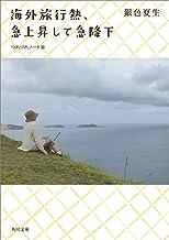 表紙: 海外旅行熱、急上昇して急降下 つれづれノート(30) (角川文庫) | 銀色 夏生