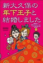 表紙: 新大久保の年下王子と結婚しました~韓国男子と9歳年上アラフォーが、いろんな壁を乗り越え逆転婚!~ | 新堂雪絵(hime)