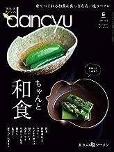 表紙: Dancyu (ダンチュウ) 2020年 6月号 [雑誌]   dancyu編集部