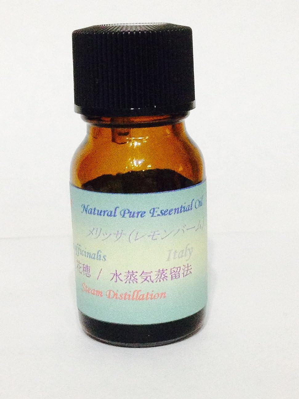 フォームにやにや雑品メリッサ (レモンバーム) 100% ピュア エッセンシャルオイル 精油 10ml