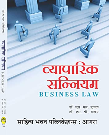 Amazon in: Hindi - Business Law / Law: Books