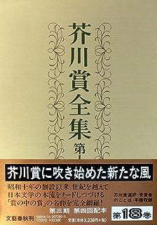 芥川賞全集 第十八巻