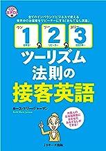 表紙: 「1, 2, 3ツーリズム法則」の接客英語 (Jリサーチ出版) | ルース・マリー・ジャーマン