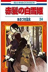 赤髪の白雪姫 24 (花とゆめコミックス) Kindle版
