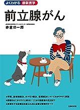 表紙: 前立腺がん よくわかる最新医学シリーズ | 赤倉 功一郎