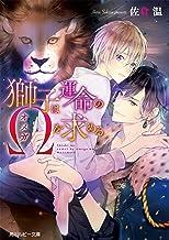 表紙: 獅子は運命のΩを求める【電子特別版】 (角川ルビー文庫) | すずくら はる