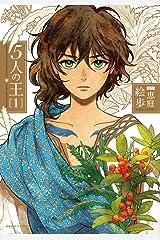5人の王 1 (ダリアコミックスe) Kindle版