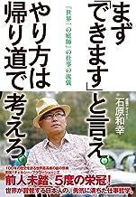 表紙: まず「できます」と言え。やり方は帰り道で考えろ。 「世界一の庭師」の仕事の流儀 (中経出版) | 石原 和幸