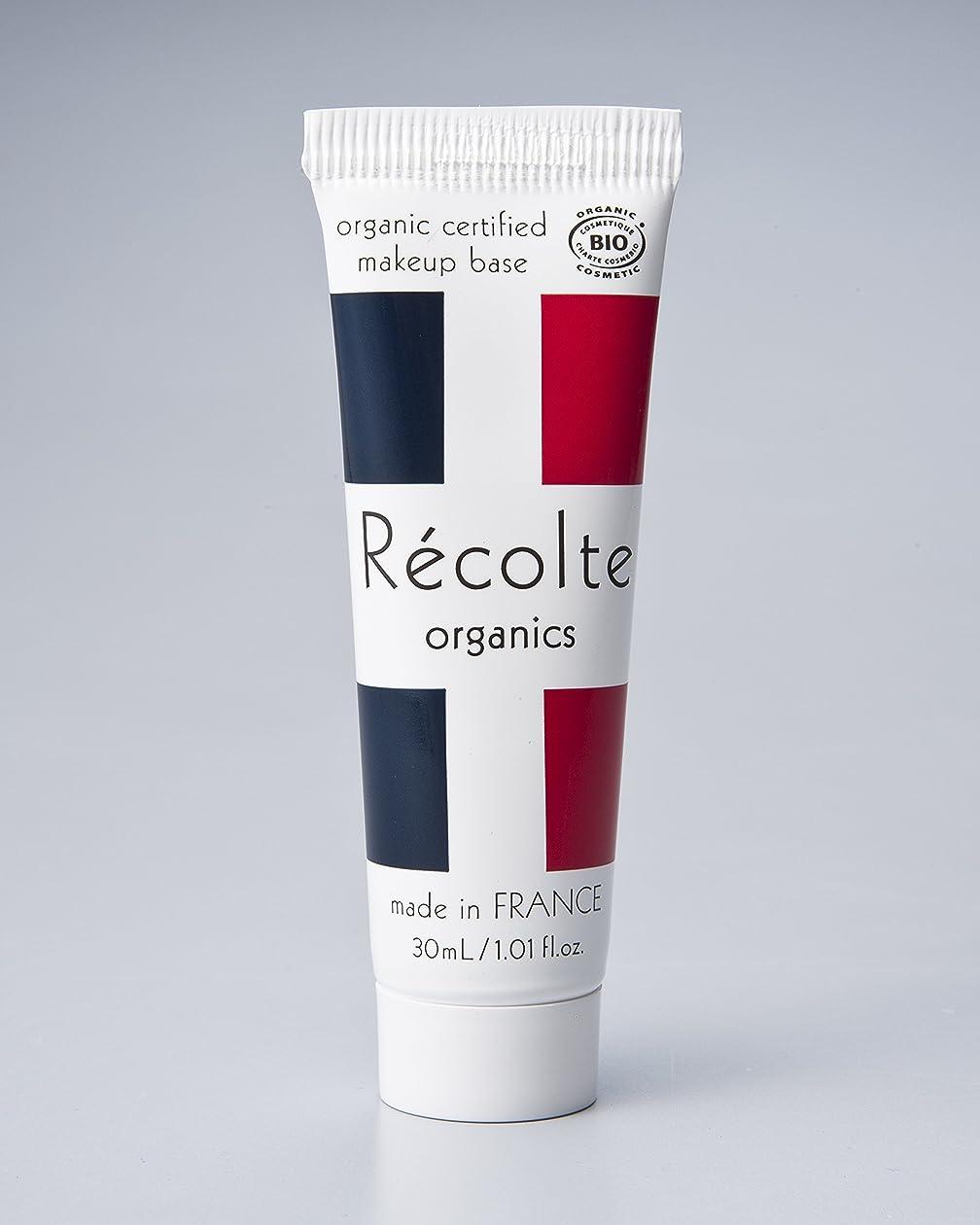 しゃがむナプキンドループRecolte organics natural makeup base レコルトオーガニック ナチュラルメイクアップベース 化粧下地 SPF15 30ml