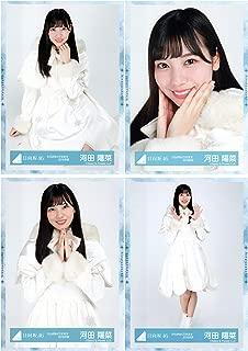 日向坂46 ひらがなくりすます2018衣装 ランダム生写真 4種コンプ 河田陽菜...