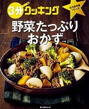 3分クッキング 永久保存版シリーズ 野菜たっぷりおかず (角川SSCムック)