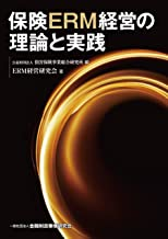 表紙: 保険ERM経営の理論と実践 | ERM経営研究会