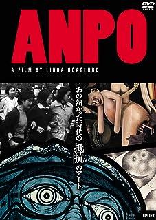ANPO [DVD]