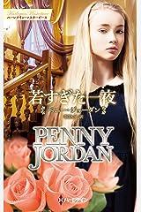 若すぎた一夜 特選ペニー・ジョーダン (ハーレクイン・マスターピース) Kindle版
