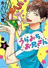 表紙: うらみちお兄さん: 5 (comic POOL) | 久世 岳