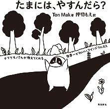 表紙: たまには、やすんだら? | TonMak