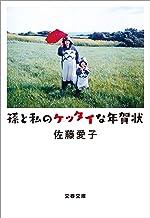 表紙: 孫と私のケッタイな年賀状 (文春文庫) | 佐藤 愛子