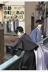 京都寺町三条のホームズ : 15 劇中劇の悲劇 (双葉文庫) Kindle版