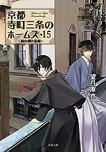 表紙: 京都寺町三条のホームズ : 15 劇中劇の悲劇 (双葉文庫) | 望月麻衣