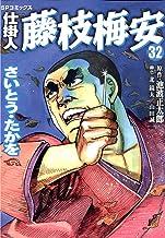 表紙: 仕掛人 藤枝梅安 32巻 | さいとう・たかを