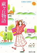 表紙: 蕨ヶ丘物語 (集英社コバルト文庫) | 氷室冴子