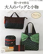 表紙: 畳へりで作る 大人のバッグと小物 (レディブティックシリーズ) | ブティック社編集部