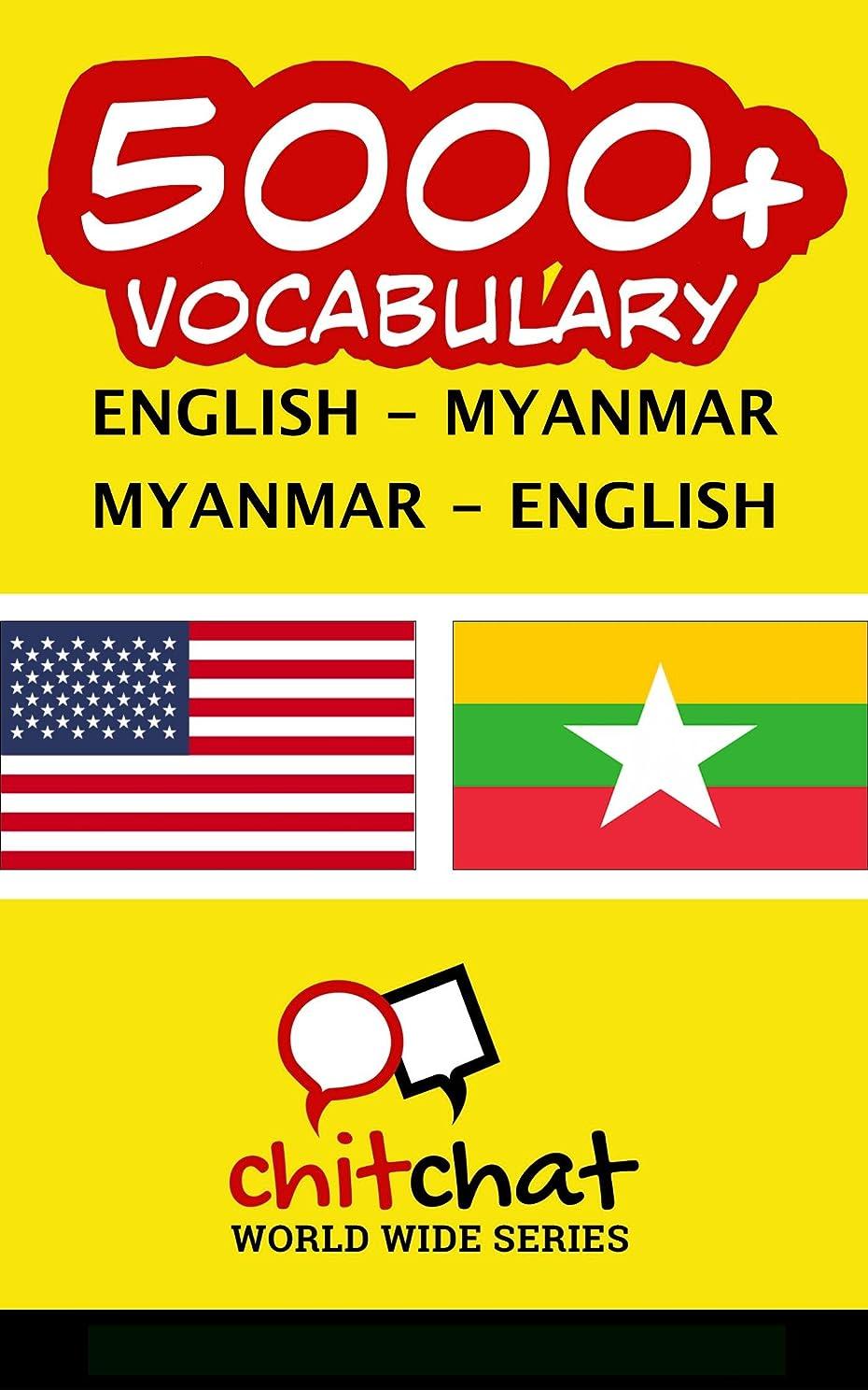 言及する酔った厄介な5000+ English - Myanmar Myanmar - English Vocabulary (English Edition)