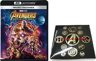 【Amazon.co.jp限定】アベンジャーズ/インフィニティ・ウォー 4K UHD MovieNEX(3枚組) オリジナルピンバッヂセット [4K ULTRA HD + 3D + Blu-ray + デジタルコピー+MovieNEXワールド]