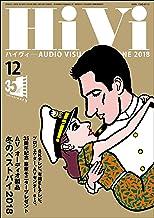 表紙: HiVi (ハイヴィ) 2018年 12月号 [雑誌] | HiVi編集部