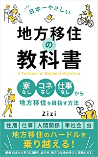 THE TEXTBOOK OF MOVING TO LOCAL AREA: HOW TO MOVE TO LOCAL AREA WITHOUT HOUSE WORK AND CONNECTIONS (Japanese Edition)
