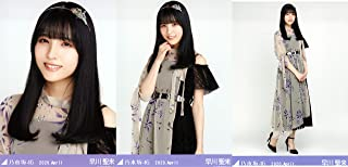 乃木坂46 2020年4月度月間ランダム生写真 8thBDライブ衣装1 3種コンプ 早川聖来...