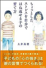 表紙: ちょっとしたストレスを自分ではね返せる子の育て方 | 土井 高徳