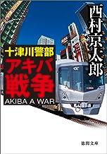 表紙: 十津川警部 アキバ戦争 (徳間文庫)   西村京太郎
