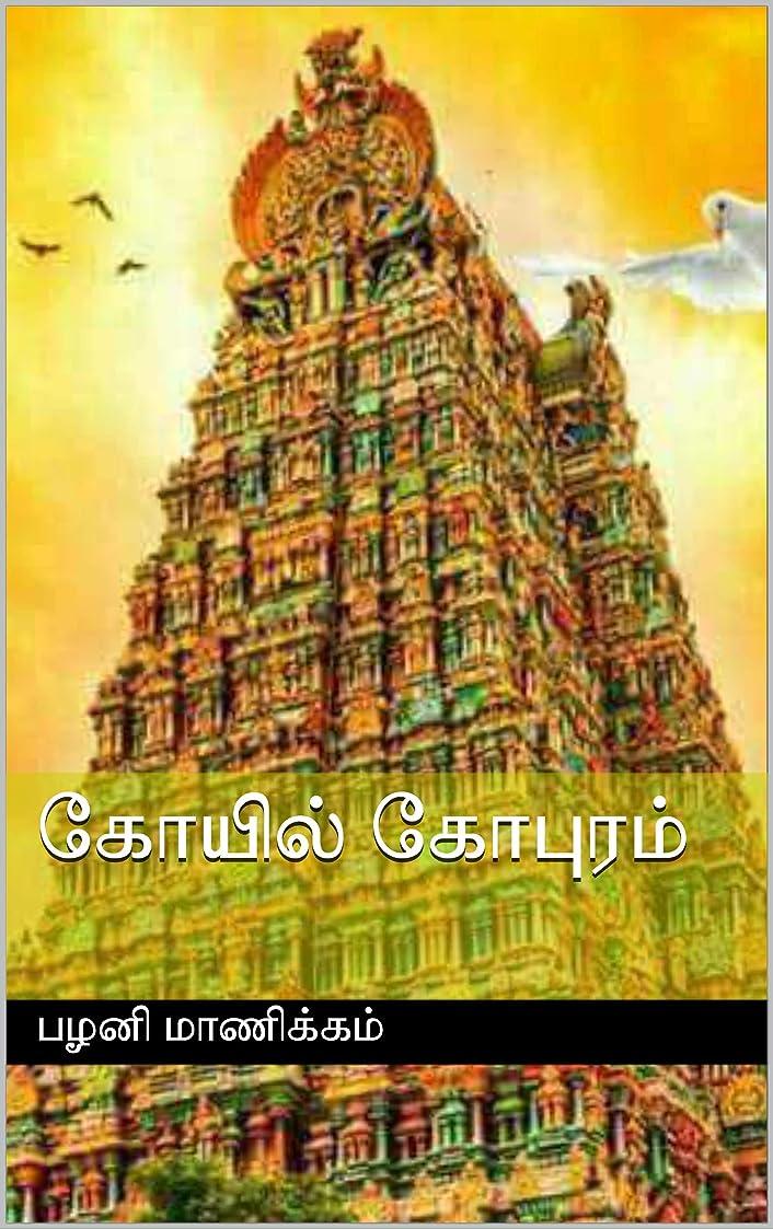交渉する願うマナー?????? ??????? (Tamil Edition)